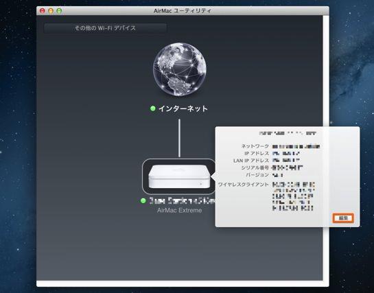 AirMac Extremeのセキュリティー設定