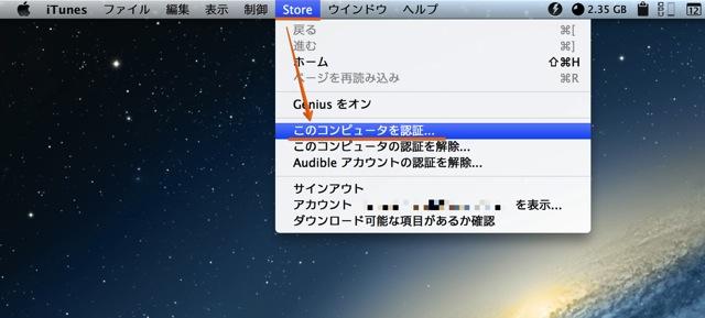 MacとiTunesにコンピュータ認証させる方法