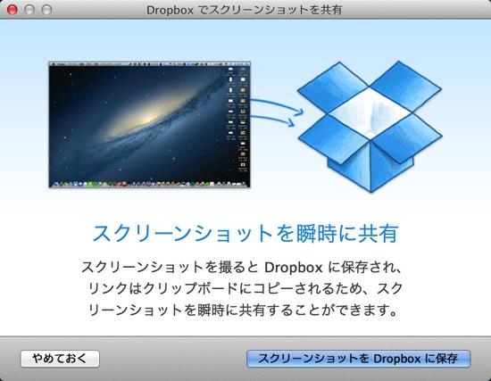 【Mac】Dropboxがスクリーンショットの自動保存&共有用リンクの生成が可能に!