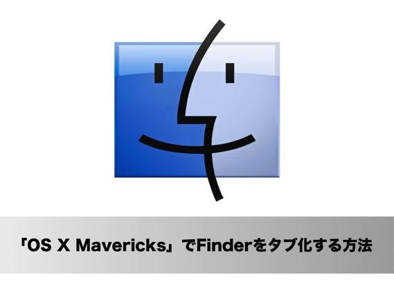 「OS X Mavericks」のFinderをタブ化する方法