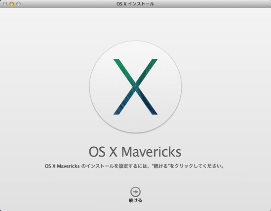 Appleが「OS X Mavekicks」の無料アップデートを提供しています。