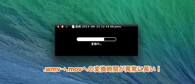 Flip4Macを使うとWMV動画の再生に時間がかかる