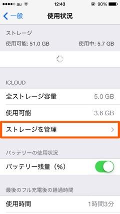 Icloud save storage2