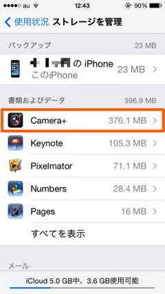 Icloud save storage3