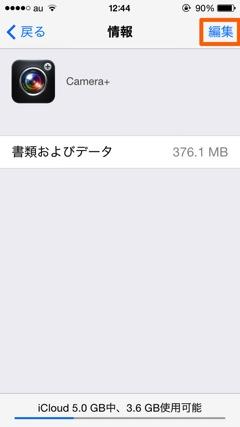 Icloud save storage4