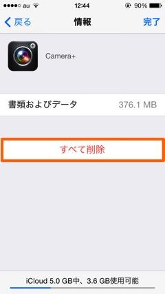 Icloud save storage5