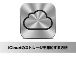 iPhone5sの7GB通信制限をチェックできるアプリ「通信量チェッカー」が超便利!