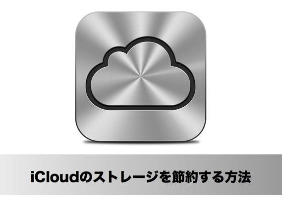 【iOS】iCloudのストレージを節約する方法