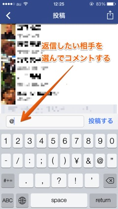 Iphone facebook reply2