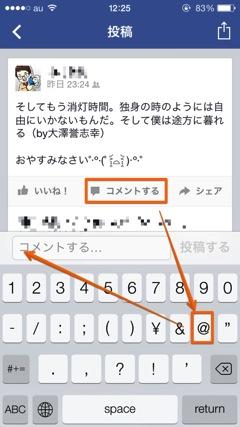 Iphone facebook reply9