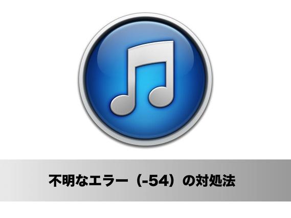 iTunes同期中に「iTunes Libraryファイルを保存できません。不明なエラーが発生しました(-54)」と出た時の対処法