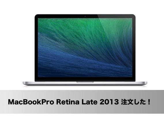 MacBookPro Retina 13インチ(Late 2013)モデルを注文しました!