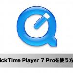 「OS X Mavericks」でQuickTime Player 7 Proを使う方法