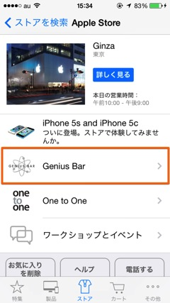 Reserved genius bar3