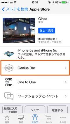 Reserved genius bar3