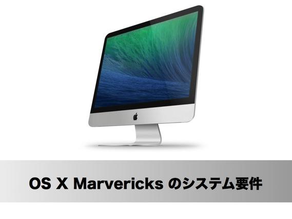 OS X Mavericksにアップグレードするために必要なMacのハードウェア条件