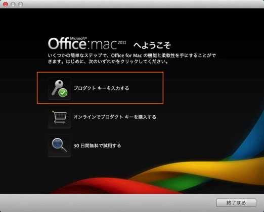 Can not install office for mac 20111 1