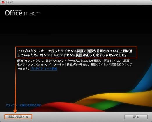 Can not install office for mac 20112 1