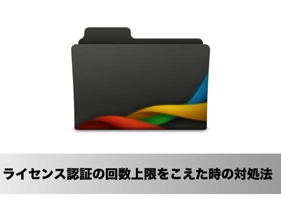 「Office for Mac 2011」のライセンス認証回数が上限に達してしまった時の対処法