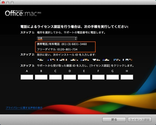 Can not install office for mac 20114 1