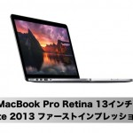 遂にキタ!MacBook Pro Retina 13インチ(Late 2013)開封レビュー!ベンチマークと使用感もまとめてどうぞ!