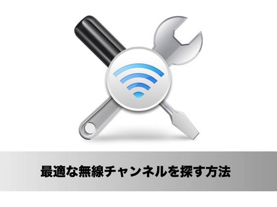 Macのワイヤレス診断を使ってWi-Fiの動作チェックや最適なチャンネルを探す方法