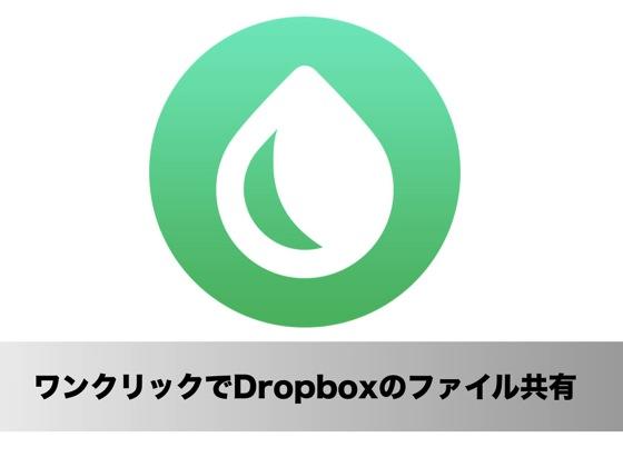 Dropboxのファイルをワンクリックで共有できるMacアプリ「Dragshare for Dropbox」