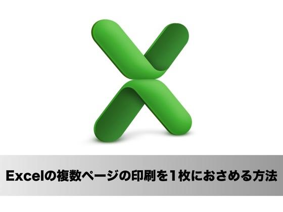「Office for Mac 2011」のExcelの印刷を1枚にまとめる方法