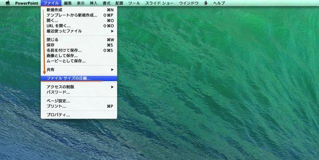 PowerPointファイルを開き「ファイル」→「ファイル サイズの圧縮」を選択