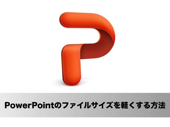 「Office for Mac 2011」のPowerPointのファイルサイズを圧縮する方法