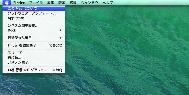 メニューバーから「このMacについて」を選択します