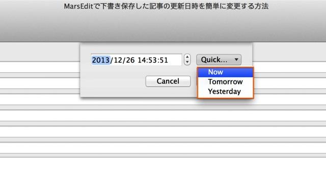 MarsEditで下き保存した記事の更新日時を簡単に変更する方法3