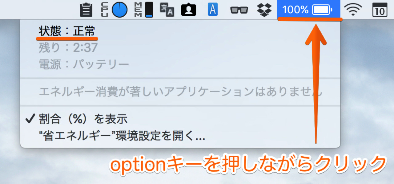 how-to-check-state-of-battery-of-mac-edit1