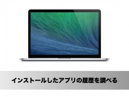 Macユーザー必見!初心者でもすぐに使える便利な小技と豆知識50選