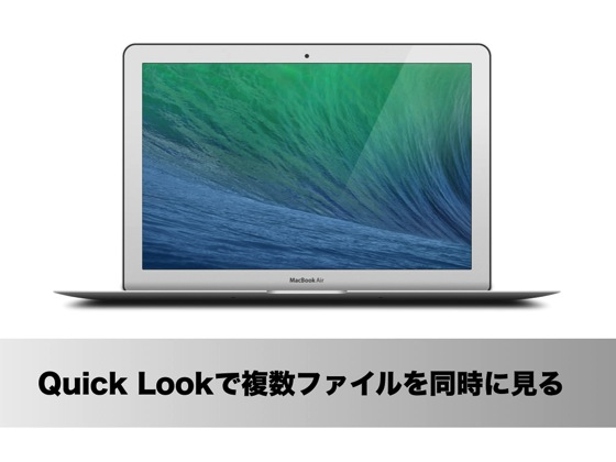 【Mac】Quick Look(クイックルック)で複数ファイルを同時に見る方法