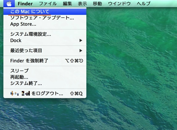 Macにインストールしたアプリケーションの履歴を調べる方法2