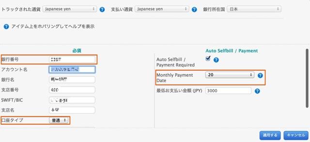 大至急確認すべきiTunesアフィリエイトプログラム(PHG)の支払い設定の追加項目2