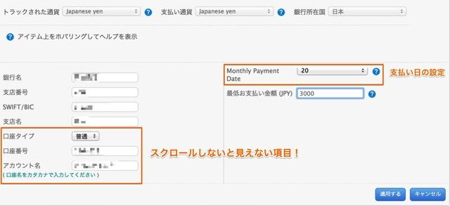 大至急確認すべきiTunesアフィリエイトプログラム(PHG)の支払い設定の追加項目3