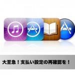 """<span class=""""title"""">大至急確認を!iTunesアフィリエイトプログラム(PHG)の支払い設定に追加項目があった!</span>"""