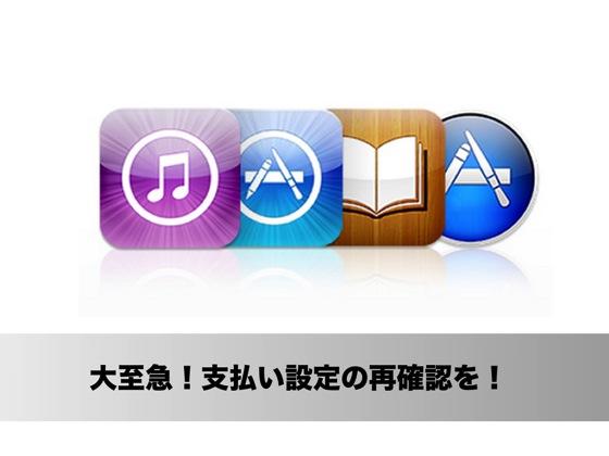 大至急確認を!iTunesアフィリエイトプログラム(PHG)の支払い設定に追加項目があった!
