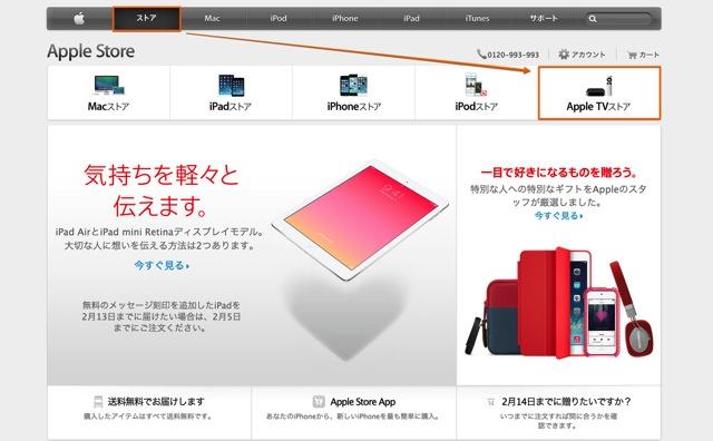 Apple TVストア2