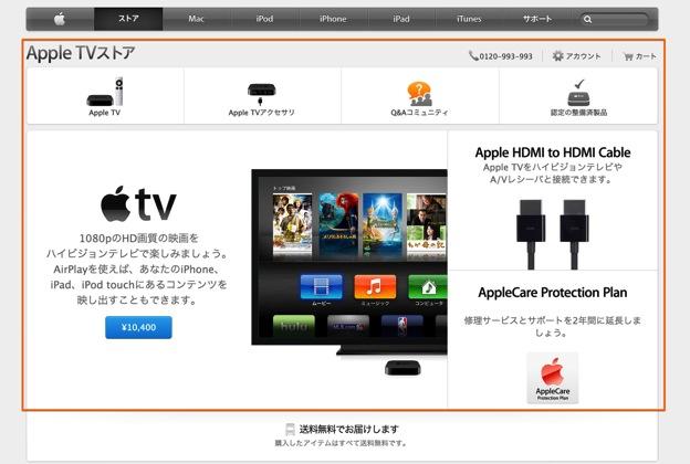 Apple TVストア3