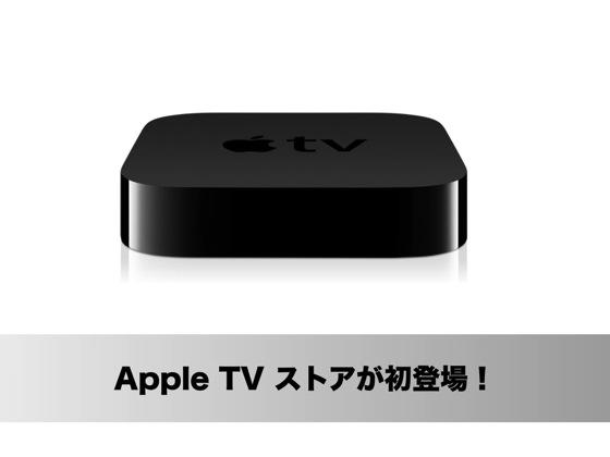 Apple Online Storeで「Apple TVストア」が開設されています。