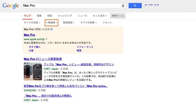 Google検索結果を1年以内に限定して表示するGoogle Chrome拡張機能「ato-ichinen」3