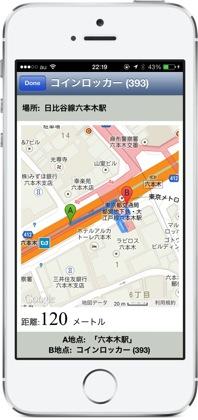 iPhoneアプリでコインロッカーを検索できる「コインロッカー検索」5