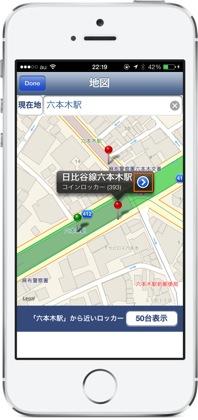 iPhoneアプリでコインロッカーを検索できる「コインロッカー検索」4