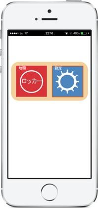 iPhoneアプリでコインロッカーを検索できる「コインロッカー検索」1
