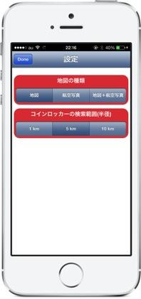 iPhoneアプリでコインロッカーを検索できる「コインロッカー検索」2