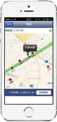 iPhoneアプリでコインロッカーを検索できる「コインロッカー検索」3