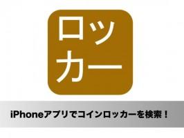 PM2.5と黄砂の予報をスピーディーにチェックできるiPhoneアプリ「大気汚染予報」